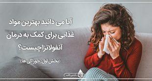 آیا می دانید بهترین مواد غذایی برای کمک به درمان آنفولانزا چیست؟ (بخش اول: خوراکی ها)
