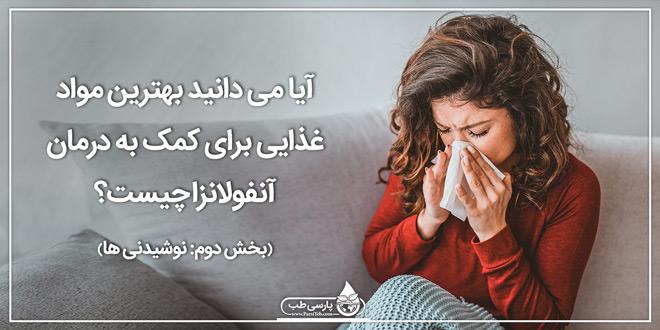آیا می دانید بهترین مواد غذایی برای کمک به درمان آنفولانزا چیست؟ (بخش دوم: نوشیدنی ها)