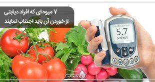 ۷ میوه ای که افراد دیابتی از خوردن آن باید اجتناب نمایند