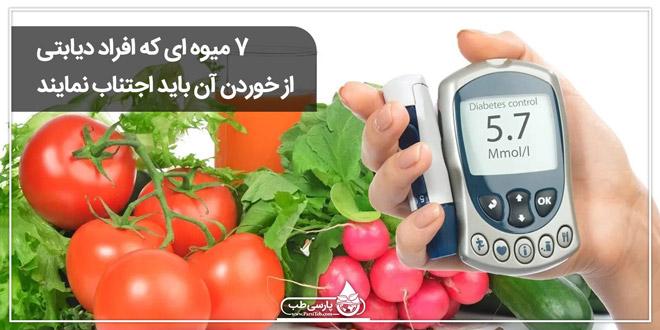 7 میوه ای که افراد دیابتی از خوردن آن باید اجتناب نمایند