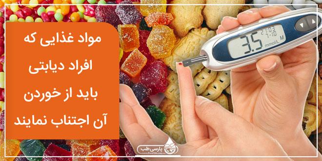 مواد غذایی که افراد دیابتی باید از خوردن آن اجتناب نمایند.