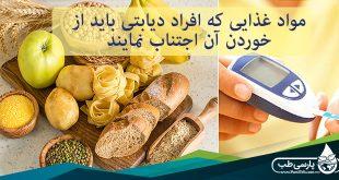 نبایدهای افراد دیابتی