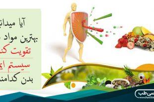 آیا میدانید بهترین مواد غذایی تقویت کننده سیستم ایمنی بدن کدامند؟