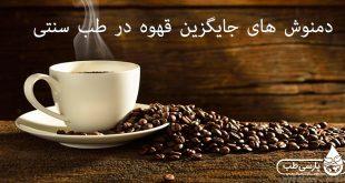 دمنوش های جایگزین قهوه در طب سنتی