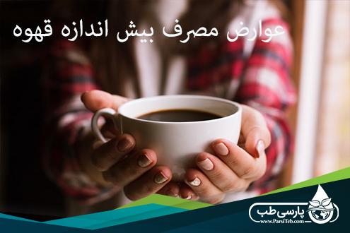 دمنوش های جایگزین قهوه