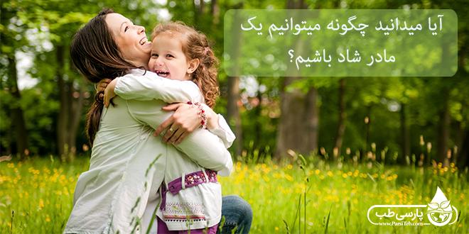 آیا میدانید چگونه میتوانیم یک مادر شاد باشیم؟
