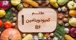 علائم کمبود ویتامین B6