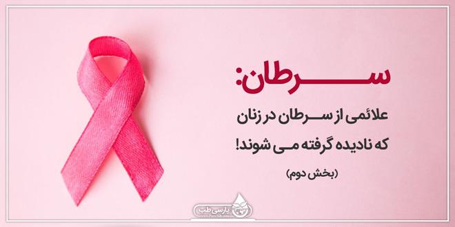 سرطان: علائمی از سرطان در زنان که نادیده گرفته می شوند! (بخش دوم)