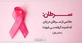 سرطان: علائمی از سرطان در زنان که نادیده گرفته می شوند! (بخش اول)