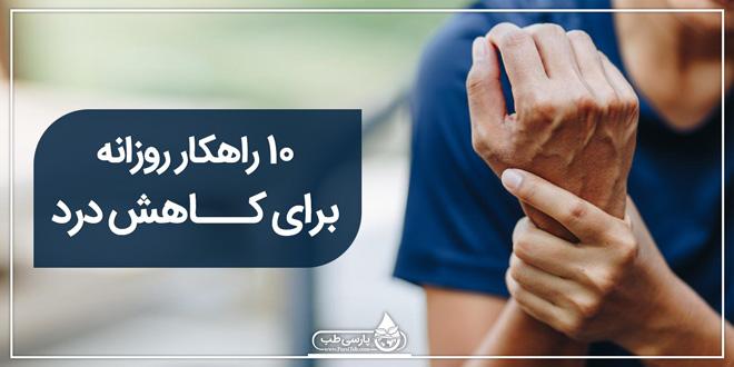 10 راهکار روزانه برای تسکین درد