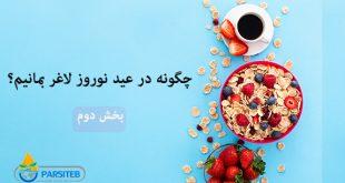 چگونه در عید نوروز لاغر بمانیم؟