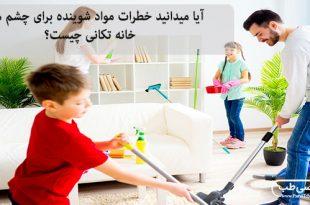 آیا میدانید خطرات مواد شوینده برای چشم ها در خانه تکانی چیست؟
