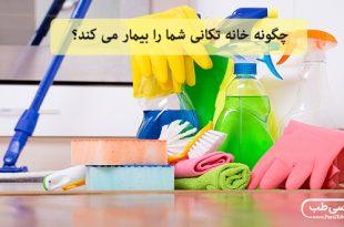 چگونه خانه تکانی شما را بیمار می کند؟