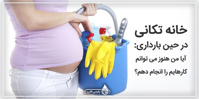 خانه تکانی در حین بارداری: آیا من هنوز می توانم کارهایم را انجام دهم؟