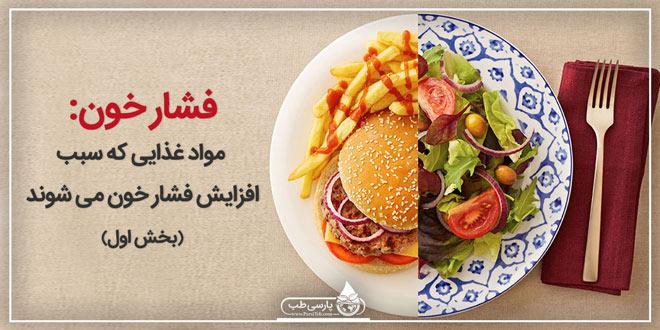فشار خون: مواد غذایی که سبب افزایش فشار خون می شوند (بخش اول)