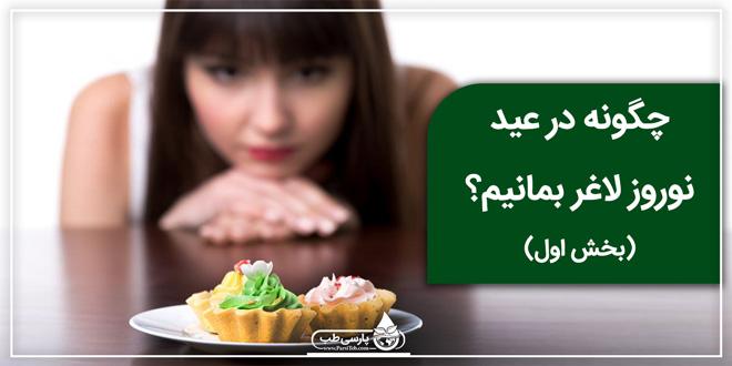 چگونه در عید نوروز لاغر بمانیم؟ (بخش اول)