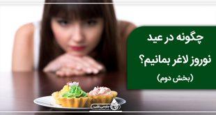 چگونه در عید نوروز لاغر بمانیم؟ (بخش دوم)