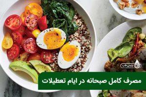 رژیم غذایی مناسب در نوروز