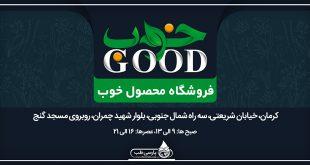 بهترین فروشگاه محصولات ارگانیک و طبیعی در کرمان