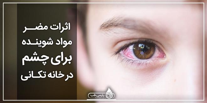 آیا میدانید اثرات مضر مواد شوینده برای چشم در خانه تکانی چیست؟