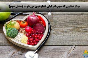 فشار خون: مواد غذایی که سبب افزایش فشار خون می شوند (بخش دوم)