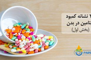 12 نشانه کمبود ویتامین در بدن (بخش اول)