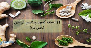 ۱۲ نشانه کمبود ویتامین در بدن (بخش دوم)