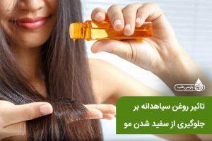 سیاهدانه و جلوگیری از سفیدی مو