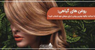 روغن های گیاهی: آیا میدانید چگونه بهترین روغن را برای موهای خود انتخاب کنید؟