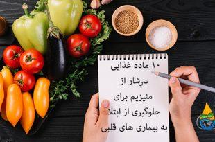 10 ماده غذایی سرشار از منیزیم برای جلوگیری از ابتلا به بیماری های قلبی (بخش اول)