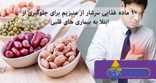 ۱۰ ماده غذایی سرشار از منیزیم برای جلوگیری از ابتلا به بیماری های قلبی (بخش دوم)