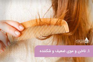 ناخن و موی ضعیف و شکننده