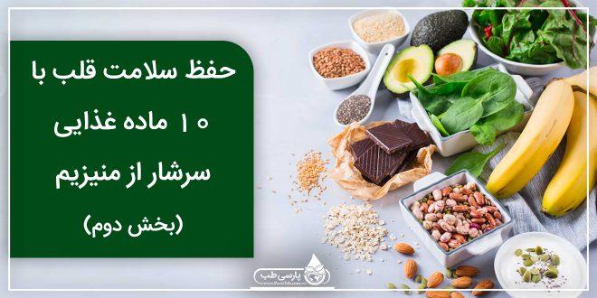 حفظ سلامت قلب با ۱۰ ماده غذایی سرشار از منیزیم (بخش دوم)