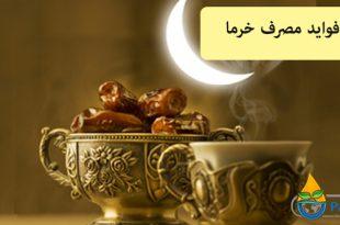 آیا میدانید مصرف روزی 3 عدد خرما در ماه رمضان چه فوایدی دارد؟