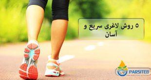 سوزاندن کالری: 5 روش لاغری سریع و آسان