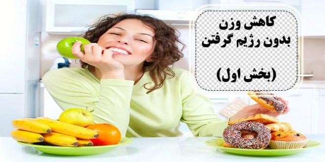 20 روش کاهش وزن بدون رژیم گرفتن (بخش اول)