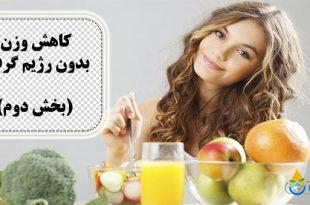 روش های کاهش وزن بدون رژیم گرفتن (بخش دوم)