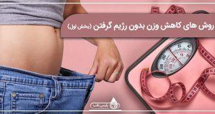 روش های کاهش وزن بدون رژیم گرفتن (بخش اول)