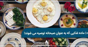 10 ماده غذایی که به عنوان صبحانه توصیه می شوند!