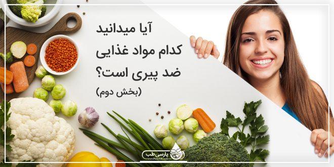 آیا میدانید کدام مواد غذایی ضدپیری است؟ (بخش دوم)