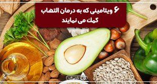 6 ویتامینی که به درمان التهاب کمک می نمایند