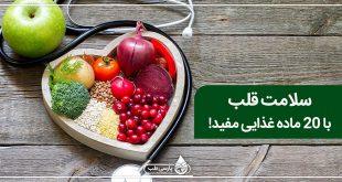 سلامت قلب با ۲۰ ماده غذایی مفید!