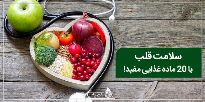 سلامت قلب با 20 ماده غذایی مفید!