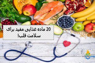 سلامت قلب: 20 ماده غذایی مفید برای سلامت قلب!