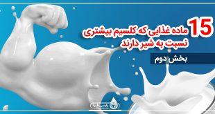 ۱۵ ماده غذایی که کلسیم بیشتری نسبت به شیر دارند (بخش دوم)