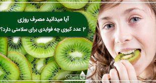 آیا میدانید مصرف روزی 2 عدد کیوی چه فوایدی برای سلامتی دارد؟