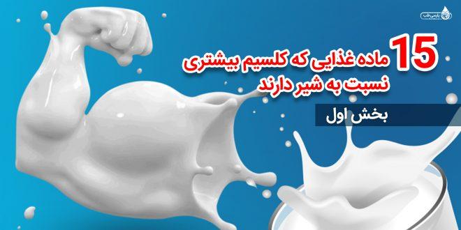 15 ماده غذایی که کلسیم بیشتری نسبت به شیر دارند (بخش اول)