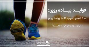 فواید پیاده روی: 10 اتفاق خوب که با پیاده روی برای بدن رخ می دهد!
