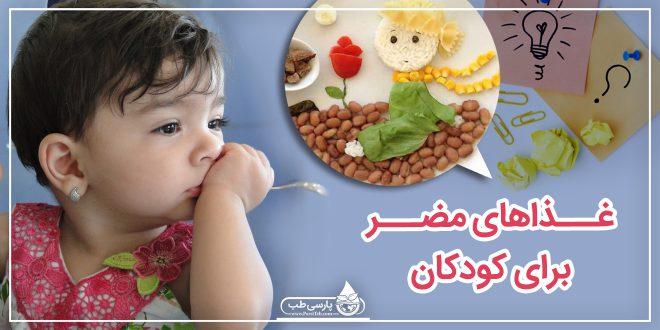 غذاهای مضر برای کودکان