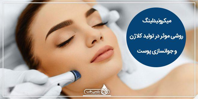 میکرونیدلینگروشی موثر در تولید کلاژن و جوانسازی پوست